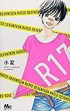 R17 / 小夏 のシリーズ情報を見る