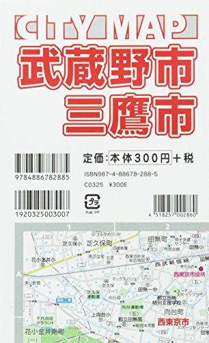 武蔵野市・三鷹市―CITY MAP