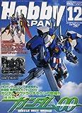 Hobby JAPAN (ホビージャパン) 2007年 12月号 [雑誌]