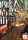幻想商店街 (講談社文庫)