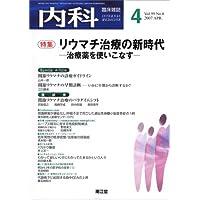 内科 2007年 04月号 [雑誌]