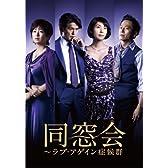 同窓会~ラブアゲイン症候群 DVD BOX
