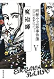 明智小五郎事件簿5 「魔術師」 (集英社文庫) 画像