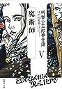 明智小五郎事件簿5 「魔術師」 (集英社文庫)