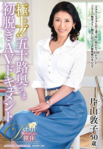 最好的!!牛奶妻子第一关 AV 文件成熟妇女日本 [Dvd]