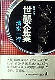 世襲企業―長編小説 (1980年)