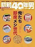 昭和40年男 2018年 12 月号 [雑誌] 画像