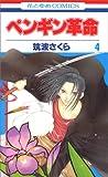 ペンギン革命 第4巻 (花とゆめCOMICS)