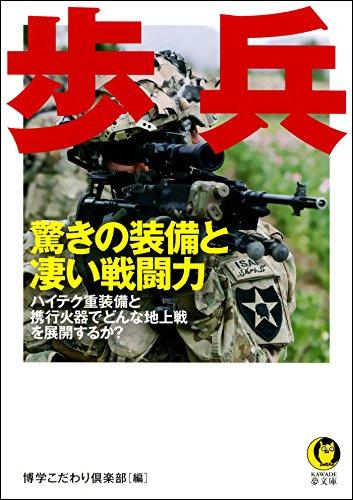 歩兵 驚きの装備と凄い戦闘力 ハイテク重装備と携行火器でどんな地上戦を展開するのか? (KAWADE夢文庫)
