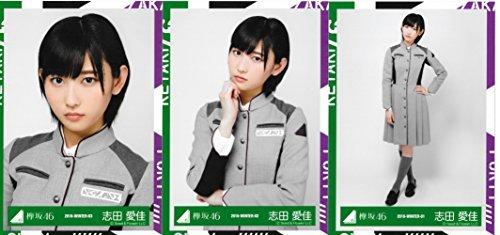 【志田愛佳 3種コンプ】欅坂46 会場限定生写真/語るなら未来を…制服衣装