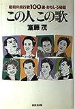 この人この歌―昭和の流行歌100選・おもしろ秘話