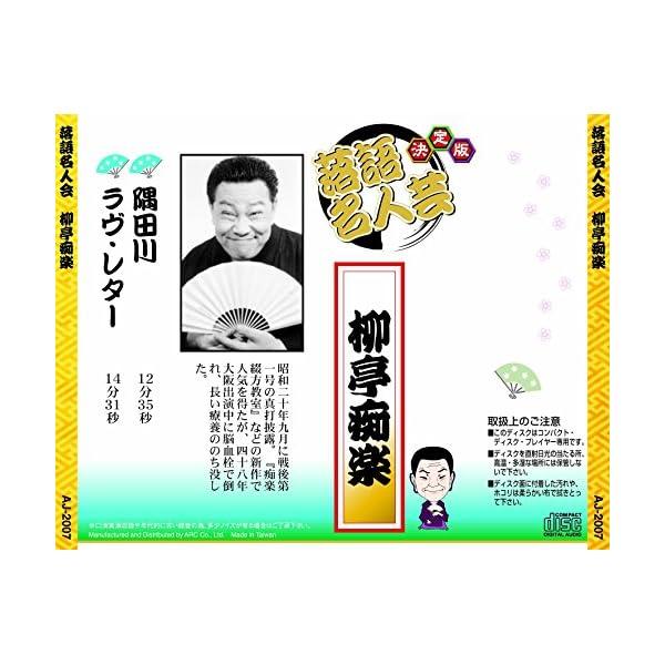 決定版 落語 名人芸 柳亭痴楽 隅田川 ラヴ・...の紹介画像2