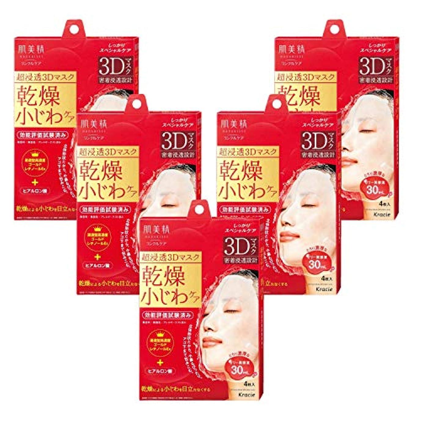 肌美精 リンクルケア3Dマスク 4枚入×5個セット