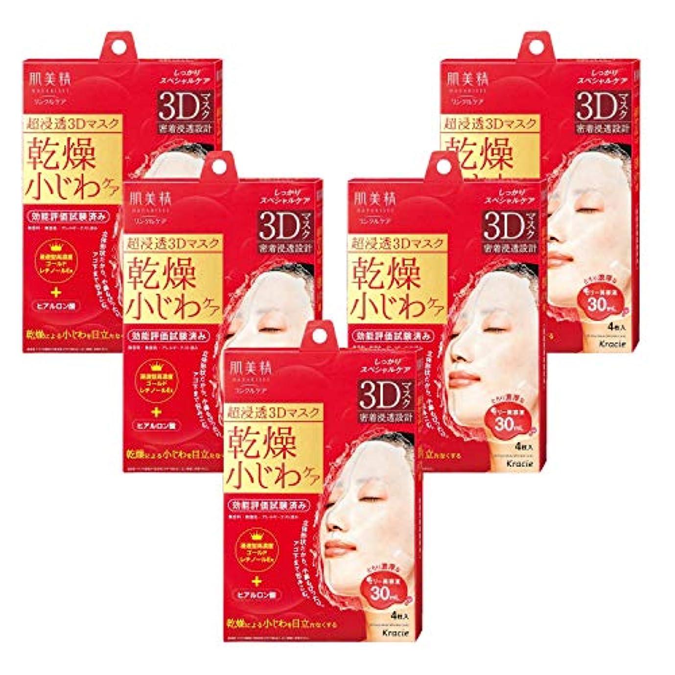 ダニ系譜感度肌美精 リンクルケア3Dマスク 4枚入×5個セット