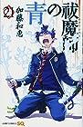 青の祓魔師 第21巻