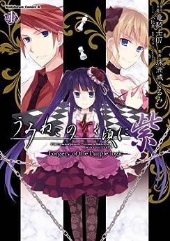 [珠洲城 くるみ]のうみねこのなく頃に 紫(1) Forgery of the Purple logic (角川コミックス・エース)