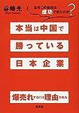 「本当は中国で勝っている日本企業 なぜこの会社は成功できたのか?」谷崎 光