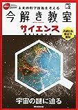 【今解き教室サイエンス】JSEC ジュニア2021 vol.2 「宇宙のなぞに迫る」