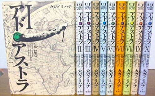[画像:アド・アストラ コミック 1-10巻セット (ヤングジャンプコミックス・ウルトラ)]