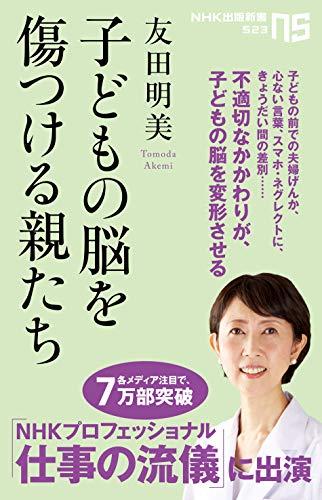 子どもの脳を傷つける親たち (NHK出版新書 523)の詳細を見る