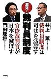 激突!裁判員制度―裁判員制度は司法を滅ぼすvs官僚裁判官が日本を滅ぼす