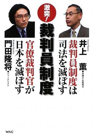 激突!裁判員制度―裁判員制度は司法を滅ぼすvs官僚裁判官が日本を滅ぼすの詳細を見る