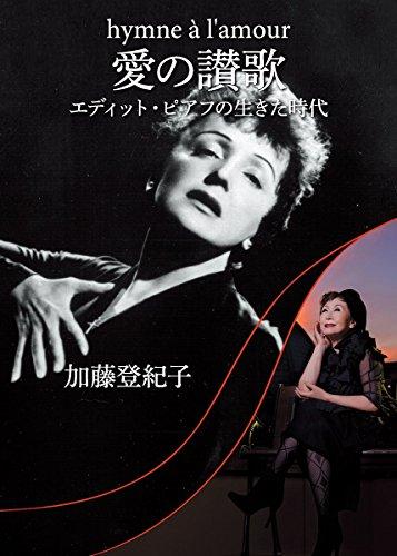 愛の讃歌: エディット・ピアフの生きた時代 (TOKYO N...