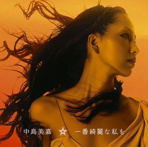 『一番綺麗な私を/中島美嘉』は女性の○○を表している!?衝撃的な歌詞から始まる今作の歌詞を徹底解説!の画像