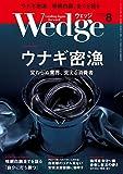 Wedge (ウェッジ) 2015年 8月号 [雑誌]