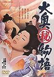 大奥(秘)物語[DVD]