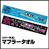 √5 -ROOT FIVE- TOUR 2013 マフラータオル (黒)