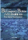 バイリンガル聖書・新約
