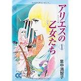 アリエスの乙女たち(1) (中公文庫―コミック版)