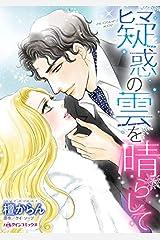 疑惑の雲を晴らして (ハーレクインコミックス) Kindle版