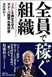 全員で稼ぐ組織 JALを再生させた「アメーバ経営」の教科書 画像