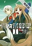 狼と香辛料 (1)【期間限定 無料お試し版】 (電撃コミックス)