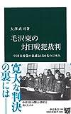 大澤武司 「毛沢東の対日戦犯裁判」 中公新書