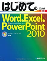 はじめてのWord&Excel&PowerPoint2010 (BASIC MASTER SERIES)