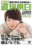 週刊朝日 2018年 4/27 号【表紙:櫻井翔】 [雑誌]