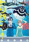 水族カンパニー! (3) (ビッグコミックス)