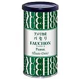 FAUCHON アメリカ産 パセリ【5本】