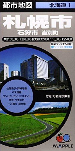 都市地図 北海道 札幌市 石狩市 当別町 (地図   マップル)