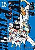 WILD PITCH!!! (15) (ビッグコミックス)