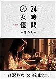 24時間女優-待つ女- ♯4 逢沢りな [DVD]