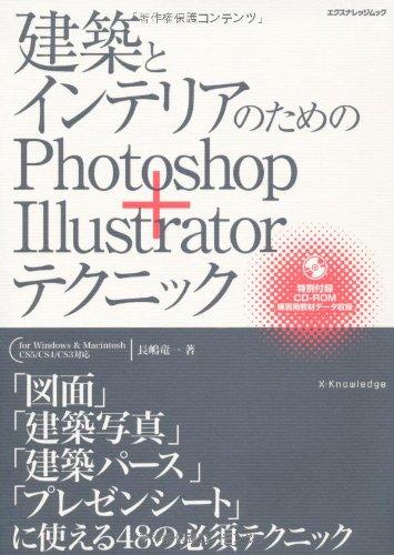 建築とインテリアのためのPhotoshop+Illustratorテクニック(for Windows & Macintosh CS5/CS4/CS3対応) (エクスナレッジムック)の詳細を見る