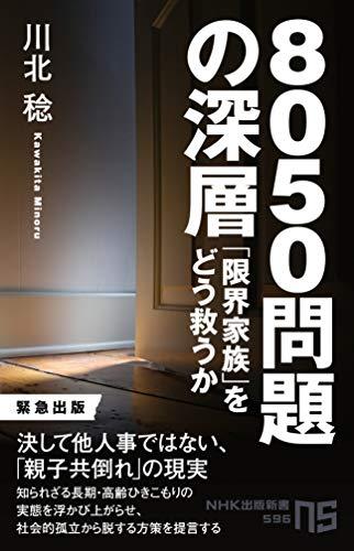 8050問題の深層: 「限界家族」をどう救うか (NHK出版新書)