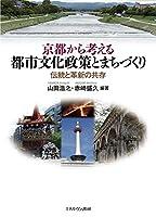 京都から考える 都市文化政策とまちづくり:伝統と革新の共存