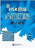 新HSK(4級)全真模擬測試題集(含1MP3)