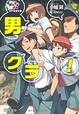 名門桜樹学園 男クラ! / 小城昇 のシリーズ情報を見る