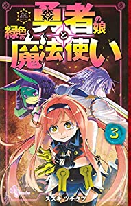 勇者の娘と緑色の魔法使い(3) (ゲッサン少年サンデーコミックス)
